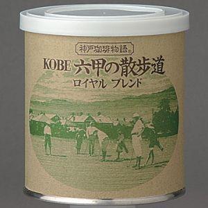 レギュラー缶 六甲の散歩道 100g (ロイヤルブレンド)中細挽き 33005 kobecoffee