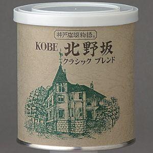 レギュラー缶 北野坂 100g (クラシックブレンド)中細挽き 33006 kobecoffee