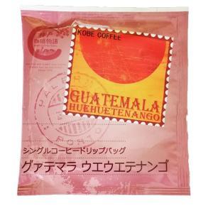 神戸珈琲物語 グァテマラ ウエウエテナンゴ ドリップバッグ 10g×1パック 37006|kobecoffee
