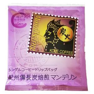 神戸珈琲物語 紀州備長炭焙煎マンデリン ドリップバッグ 10g×1パック 37008|kobecoffee