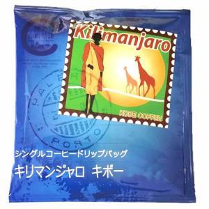 神戸珈琲物語 キリマンジャロ キボー ドリップバッグ 10g×1パック 37009|kobecoffee