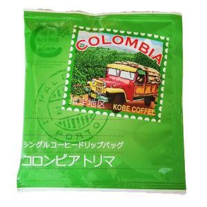 神戸珈琲物語 コロンビア トリマ ドリップバッグ 10g×1パック 37010|kobecoffee