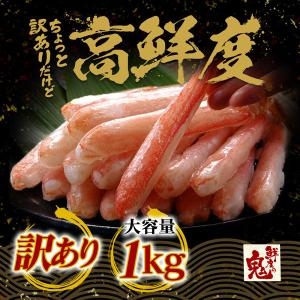 訳あり かに 蟹 カニ 生 ずわいがに むき身 1kg ズワイガニ かにしゃぶ カニ鍋 かに鍋