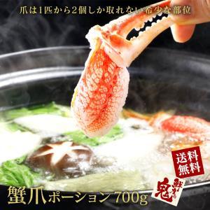 かに カニ 蟹 生 爪 ずわいがに ズワイガニ ずわい ズワイ ポーション 1kg