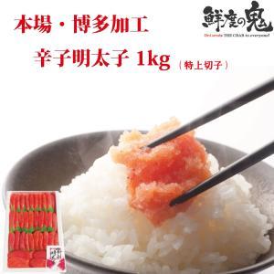 辛子 明太子 特上 切子 1kg 博多 ふくいち めんたいこ
