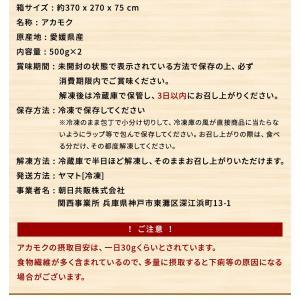あかもく アカモク ぎばさ ギバサ 愛媛県産 1kg (500g×2P)  海藻 健康食品 スーパーフード 冷凍 魚 海産物|kobecrab|14