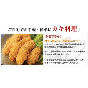 広島産 かき カキ 牡蠣 貝類 むき身 1kg 広島県産 カキフライ 鍋|kobecrab|06