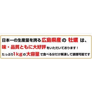 広島産 かき カキ 牡蠣 貝類 むき身 1kg 広島県産 カキフライ 鍋|kobecrab|08