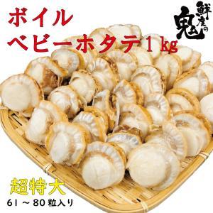ボイル ベビー ほたて 特大 3L 1kg 41~61粒 牡蠣・貝類 ホタテ 帆立 貝柱 刺身