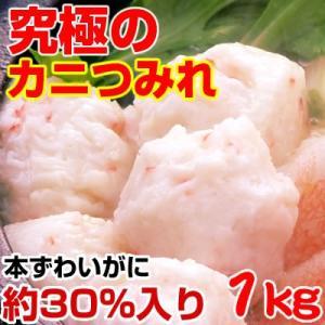 内容量:1kg(50個前後)神戸CRABのオリジナル商品です。カニ身を約30%練り込んだ「かにつみれ...