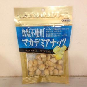 食塩不使用マカダミアナッツ 45g