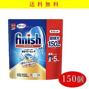 【即日出荷】 フィニッシュ タブレット 150個 【 送料無料 】大容量 食洗機用 洗剤 固形 15...