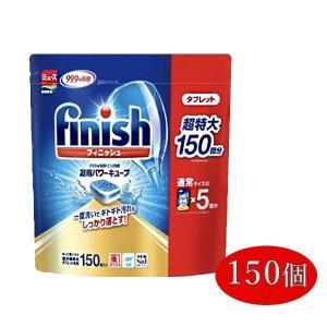【あすつく お届け保証】フィニッシュ ** タブレット 150個   食洗機用洗剤 凝縮 パワーキュ...