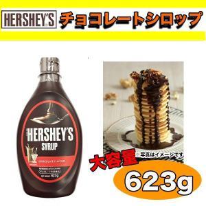 ハーシー チョコレートシロップ 623g チョコソース 製菓 HERSHEY'S ハーシーズ 大容量...