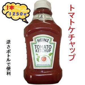 ハインツ HEINZ トマトケチャップ 大容量 1250g 逆さボトル  万能 調味料 濃厚 トマト