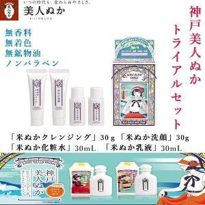 神戸美人ぬか トライアルセット 米ぬか 洗顔 化粧用品 美容 潤い しっとり 保湿 乾燥肌 ノンパラベン 無香料 無着色 旅行 プレゼント お試し|kobeichiba