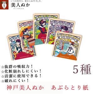 神戸美人ぬか あぶらとり紙 40枚入り 日本製 吸収性抜群 レトロデザイン かわいい おしゃれ プレゼント お土産|kobeichiba