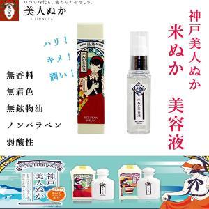 神戸美人ぬか 米ぬか 濃密 美容液 しっとり 潤い 保湿  乾燥肌  ノンパラベン 弱酸性 無香料 無着色|kobeichiba