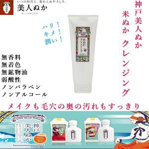 神戸美人ぬか 米ぬか クレンジング メイク落とし ジェル しっとり  保湿  乾燥肌 敏感肌 弱酸性 ノンパラベン 無香料 無着色 低刺激|kobeichiba