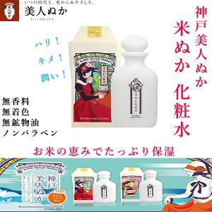 神戸美人ぬか 米ぬか 化粧水  しっとり 潤い 保湿 乾燥肌 ノンパラベン 無香料 無着色 フェイス ケア|kobeichiba