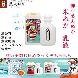 神戸美人ぬか 米ぬか 乳液 しっとり  もちもち 潤い 保湿 乾燥肌  ノンパラベン 弱酸性 無香料 無着色 フェイス ケア|kobeichiba