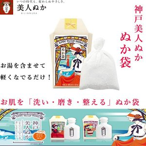 神戸美人ぬか 米ぬか ぬか袋 角質取り フェイス ボディ 潤い すべすべ 美容 プレゼント 贈り物 日本製 手作り 優しい|kobeichiba
