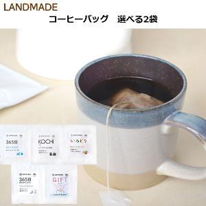 《送料無料》自家焙煎 本格 コーヒーバッグ 神戸セレクション☆【LANDMADE】 産直 [選べる2袋♪]レギュラー 豆 アウトドアにも♪ キャンプ ポイント|kobeichiba