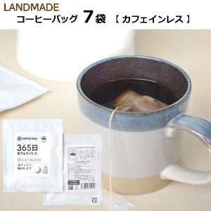 【 カフェインレス 】他にはない美味しさ!神戸セレクション☆スペシャリティコーヒー【LANDMADE】 珍しいコーヒーバッグ《送料無料 翌日出荷》産直|kobeichiba