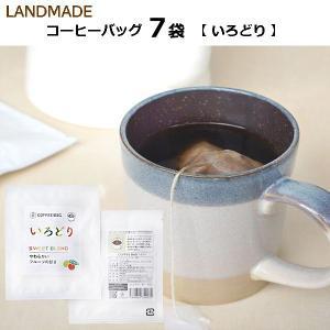 《送料無料》自家焙煎 本格 コーヒーバッグ5袋[いろどり]神戸セレクション☆【LANDMADE】 産直 レギュラー 豆 アウトドアにも♪ キャンプ お返し プレゼント|kobeichiba