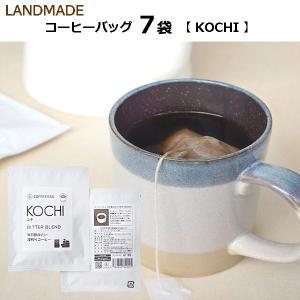 《送料無料》自家焙煎 本格 コーヒーバッグ5袋[KOCHI]神戸セレクション☆【LANDMADE】 産直 レギュラー 豆 アウトドアにも♪ キャンプ お返し プレゼント|kobeichiba