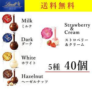 リンツ リンドール チョコ 5種 40個 ストロベリー ゴールド 高級 チョコレート アソート 人気...