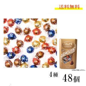 リンツ リンドール チョコ  4種類 アソート 600g48個 【送料無料】ギフト 小分け ばらまき...