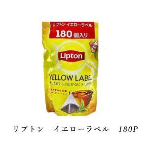 Lipton イエローラベル 150個 【即日出荷・追跡】 レビューでおまけ付き☆ピラミッド型 ティーバッグ 紅茶 リプトン 大容量 お得|kobeichiba