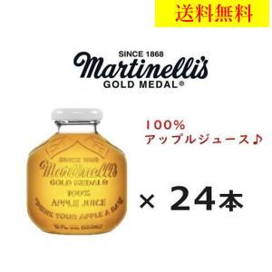 マルチネリ アップルジュース 100% 296ml×24本【即日出荷】 martinelli マルティネリ 人気 りんご ストレート 無添加 濃厚 コストコ|kobeichiba