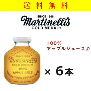 マルチネリ アップルジュース 100% 296ml×6本【送料無料】martinelli マルティネリ 人気 りんご ストレート 無添加 コストコ|kobeichiba