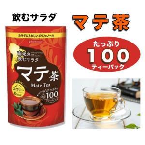 マテ茶 ティーバッグ 100袋 水だしOK【あすつく・即日出荷】飲むサラダ 大容量 お得 無香料|kobeichiba