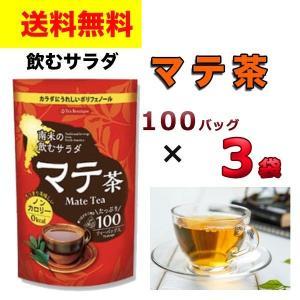 マテ茶 ティーバッグ 100×3袋 300バッグ 水だしOK【あすつく・即日出荷】飲むサラダ 大容量 お得 無香料|kobeichiba