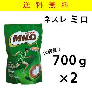 ネスレ ミロ 大容量 700g ×2 ココア Nestle MILO 栄養機能食品 カルシウム 子供 成長 送料無料