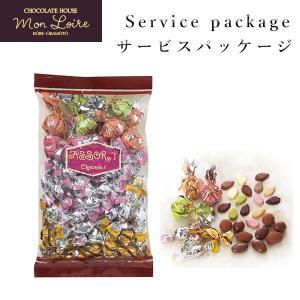 モンロワール チョコレート アソート 300g サービス袋 有名 人気 リーフ ココアミルク ばらま...