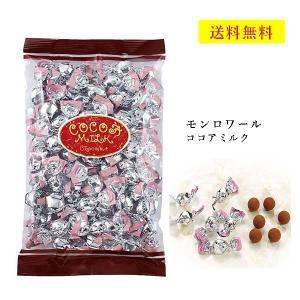 クール便可 モンロワール チョコレート ココアミルク 250g サービス袋 有名 人気 リーフ ばら...