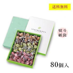 モンロワール リーフメモリー 80個入 クール便 ギフトボックス チョコレート 贈り物 熨斗 有名 ...