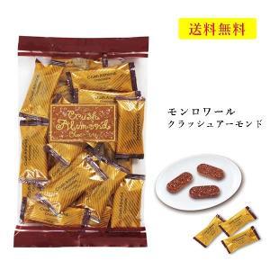 クール便可 モンロワール クラッシュアーモンド 240g チョコレート サービス袋 お菓子 有名 人...