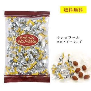 クール便可 モンロワール チョコレート ココアアーモンド 250g サービス袋 お菓子 有名 人気 ...