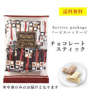 モンロワール チョコレートスティック 160g 訳あり サービス袋 ウエハース 2種 お菓子 ばらま...
