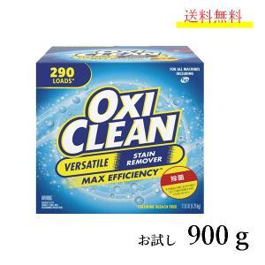 オキシクリーン アメリカ製 お試し 900g 洗剤 漂白剤 小分け コストコ 掃除 マルチパーパスク...
