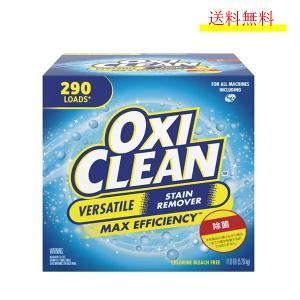 オキシクリーン アメリカ製 大容量5.26kg 洗剤 漂白剤 コストコ 掃除 【お届け保証・送料無料...