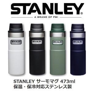 STANLEY ステンレス マグ 保温 保冷 0.47L スタンレー 【あすつく】 クラシック ワン...