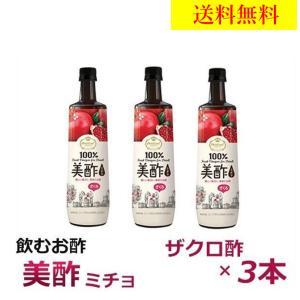 ミチョ 美酢 ザクロ 3本セット 【送料無料・あすつく】レビューでおまけ付き☆ 韓国 飲むお酢 果実100% 美容|kobeichiba
