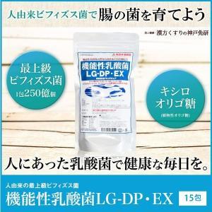 あすつく12時まで ロンガムBB536菌&キシロオリゴを使用 ○乳酸菌250億個○ ドラッグピュア 機能性乳酸菌LG-DP・EX 15包:栄養補助食品|kobekanken