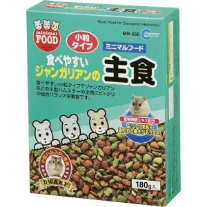 マルカン minimal FOOD(ミニマルフード) 食べやすいジャンガリアンの主食 (MR-550) (小粒タイプ)180g <便臭を緩和する。ペットフード> 【限定】|kobekanken